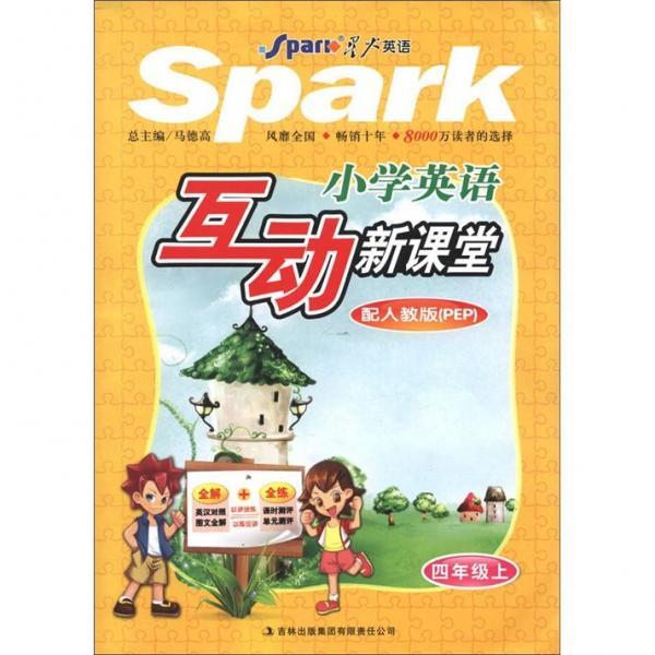 星火英语:小学英语互动新课堂(4年级上)(配人教版·PEP)
