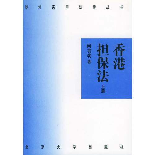 香港担保法(上下)