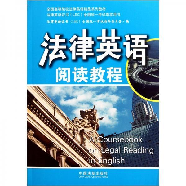 全国高等院校法律英语精品系列教材:法律英语阅读教程
