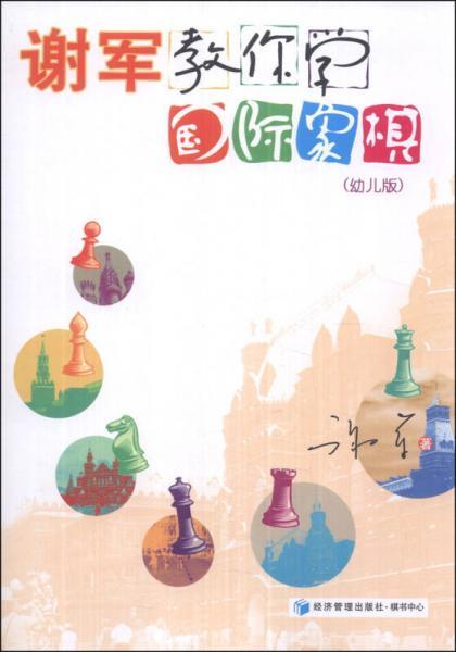 谢军教你学国际象棋(幼儿版)