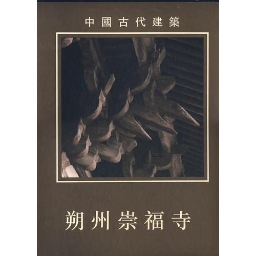 朔州崇福寺