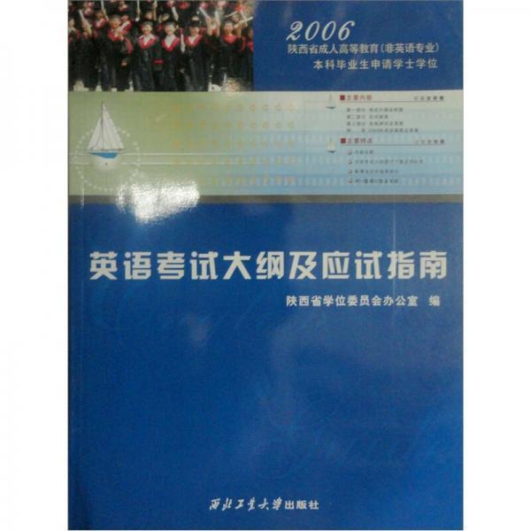 2006年英语考试大纲及应试指南