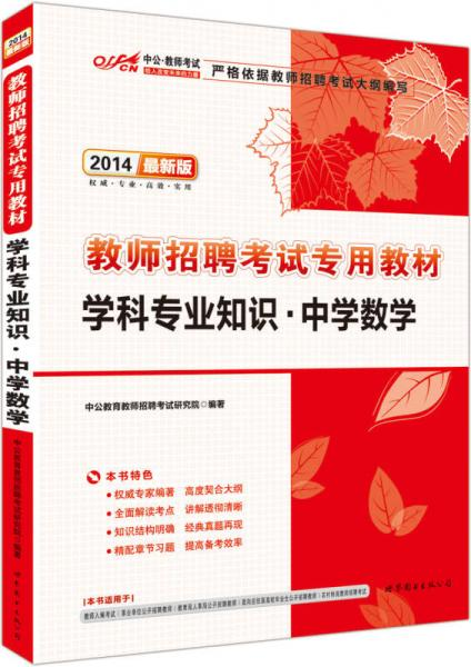 中公版·2014教师招聘考试专用教材:学科专业知识:中学数学(新版)