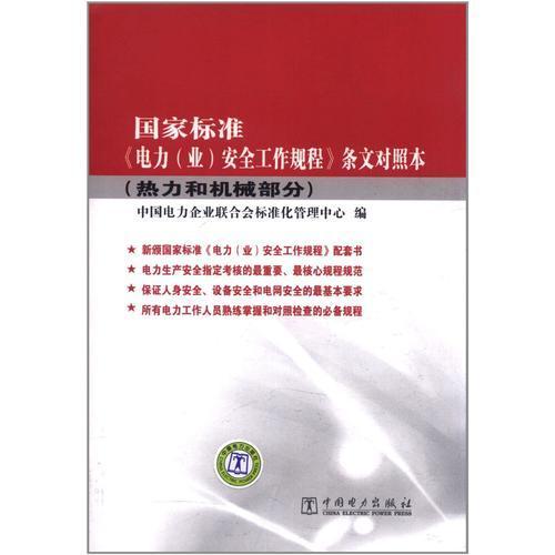 国家标准《电力(业)安全工作规程》条文对照本(热力和机械部分)