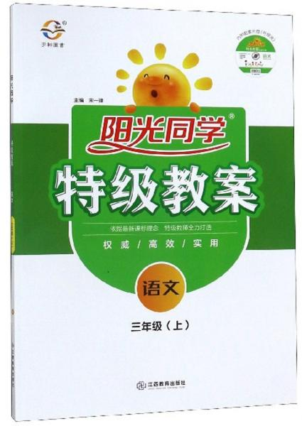阳光同学特级教案:语文(三年级上附光盘)