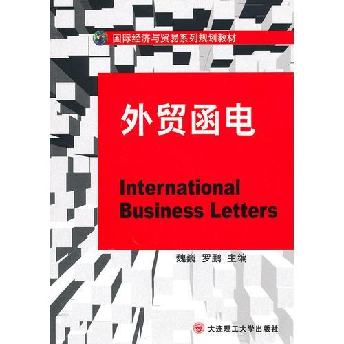 国际经济与贸易系列规划教材·外贸函电