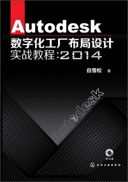 Autodesk�板����宸ュ��甯�灞�璁捐�″������绋�锛�2014
