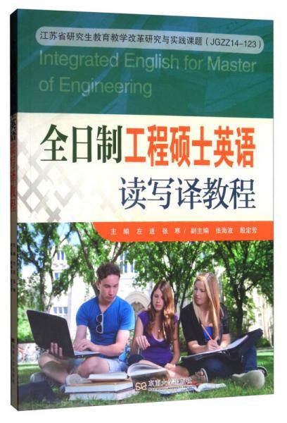 全日制工程硕士英语读写译教程