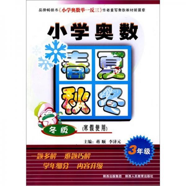 小学奥数春夏秋冬(3年级)(冬版)(寒假使用)