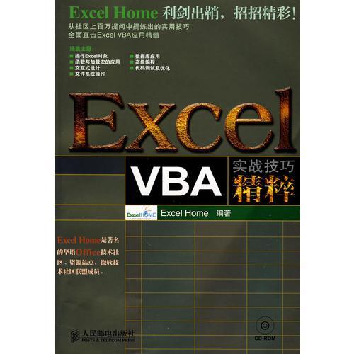 Excel VBA实战技巧精粹