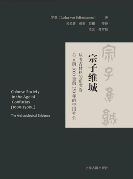 宗子维城:从考古材料的角度看公元前1000至前250年的中国社会