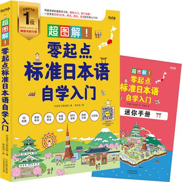 超图解!零起点标准日本语自学入门
