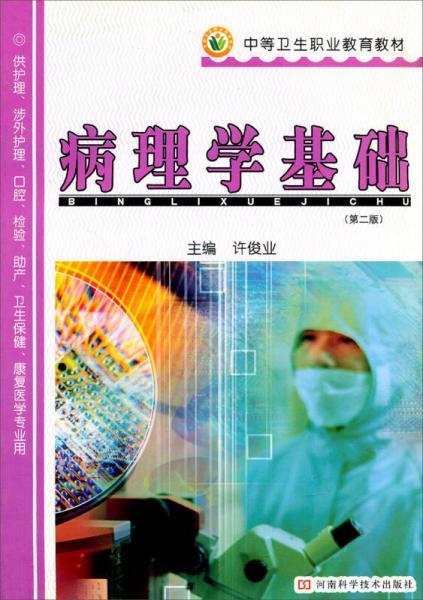 病理学基础(第2版)/中等卫生职业教育教材