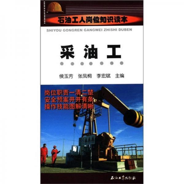 石油工人岗位知识读本:采油工
