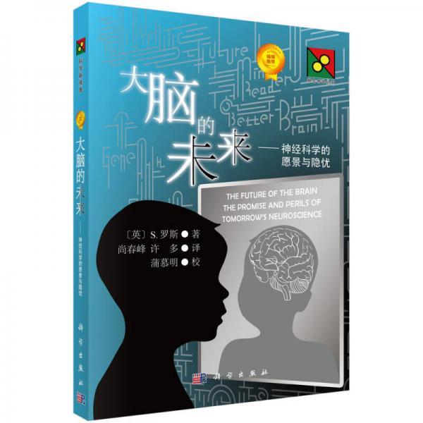 大脑的未来