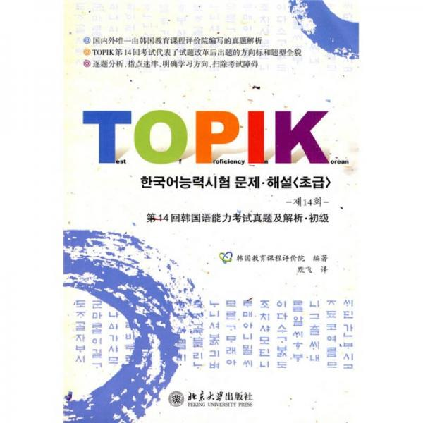 韩国语能力考试必备系列·第14回韩国语能力考试真题及解析:初级