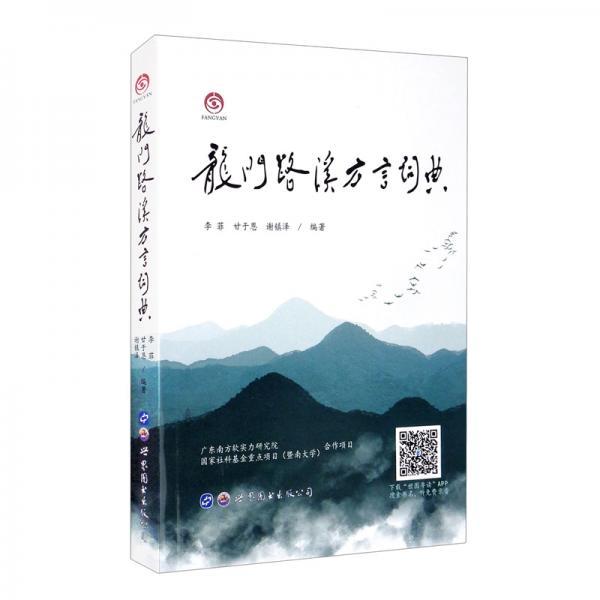 龙门路溪方言词典