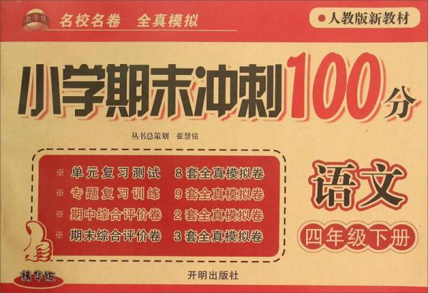 小学期末冲刺100分:语文(四年级下 人教版新教材 精华版)