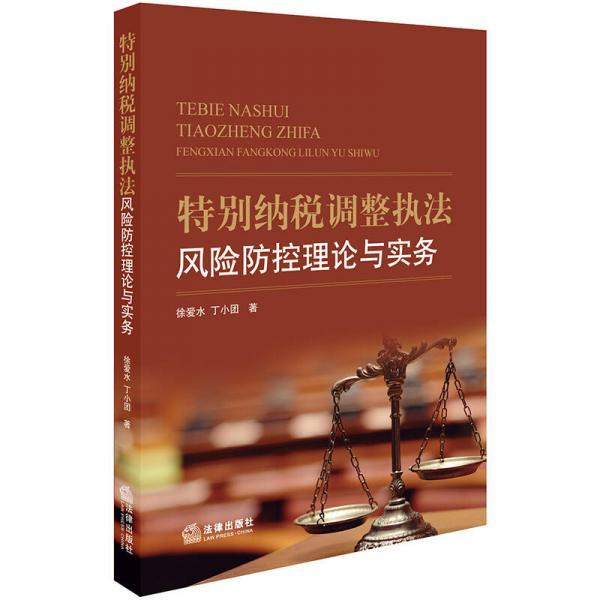 特别纳税调整执法风险防控理论与实务