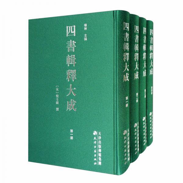 四书辑释大成(套装共4册)