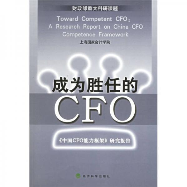 成为胜任的CFO