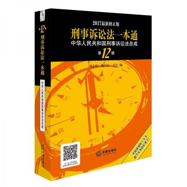 刑事诉讼法一本通:中华人民共和国刑事诉讼法总成(第12版 2017最新修正版)