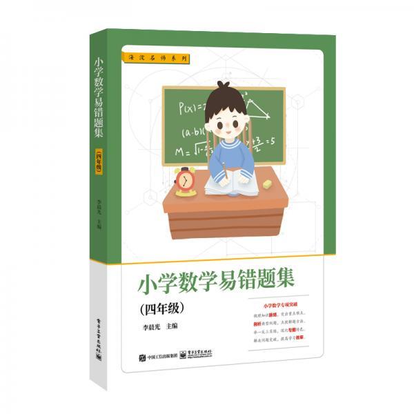 小学数学易错题集(四年级)