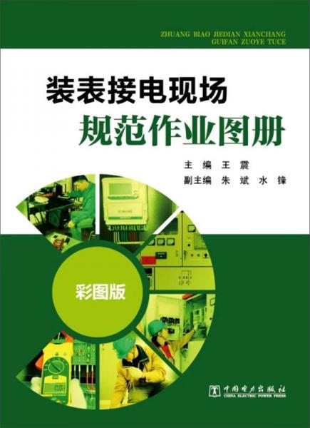装表接电现场规范作业图册