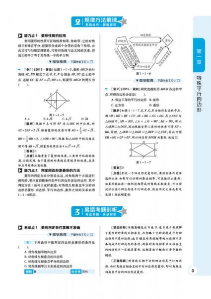 2017版  王后雄学案  课堂完全解读    数学  九年级(上)  配北师大版