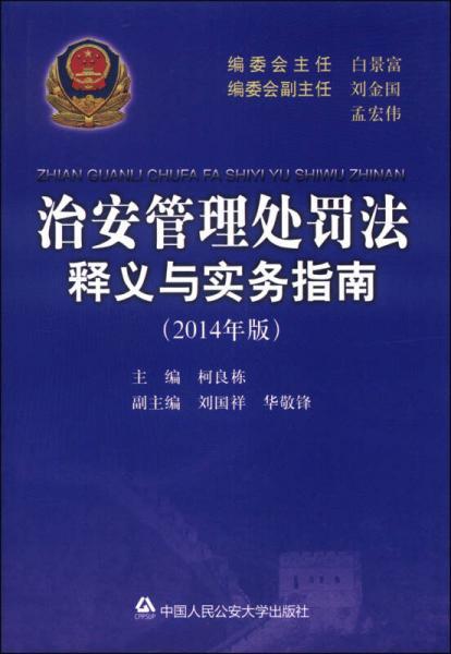 治安管理处罚法释义与实务指南(2014年版)