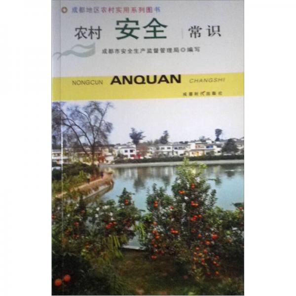 成都地区农村实用系列图书:农村安全常识
