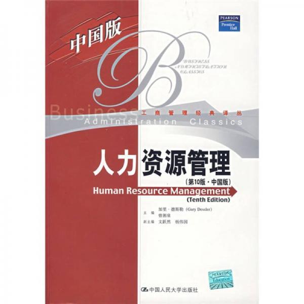 人力资源管理(第10版·中国版)