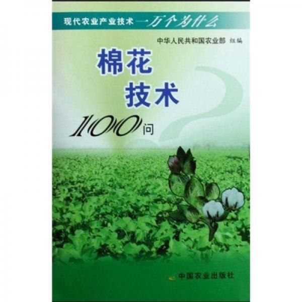 棉花技术100问