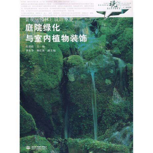 """现代艺术设计类""""十一五""""规划教材·景观(园林)设计专业:庭院绿化与室内植物装饰(景观园林设计专业)"""