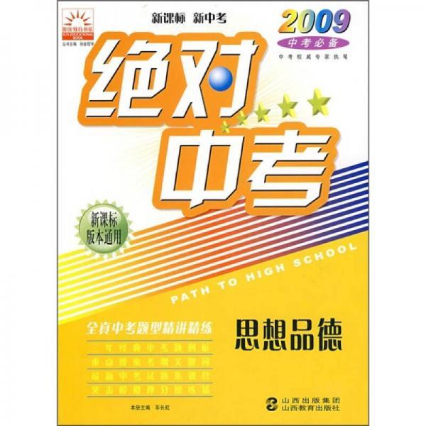 2009中考必备·绝对中考:思想品德(新课标版本通用)