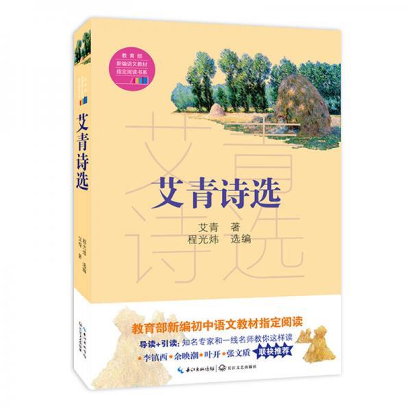 艾青诗选(教育部新编语文教材指定阅读书系)