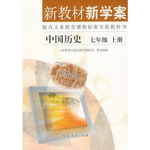 中国历史      新教材新学案(配课标)七年级上册