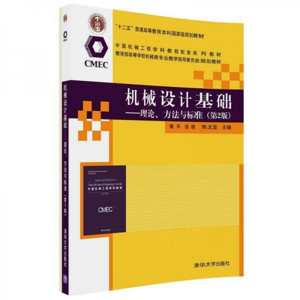机械设计基础—理论、方法与标准(第2版)
