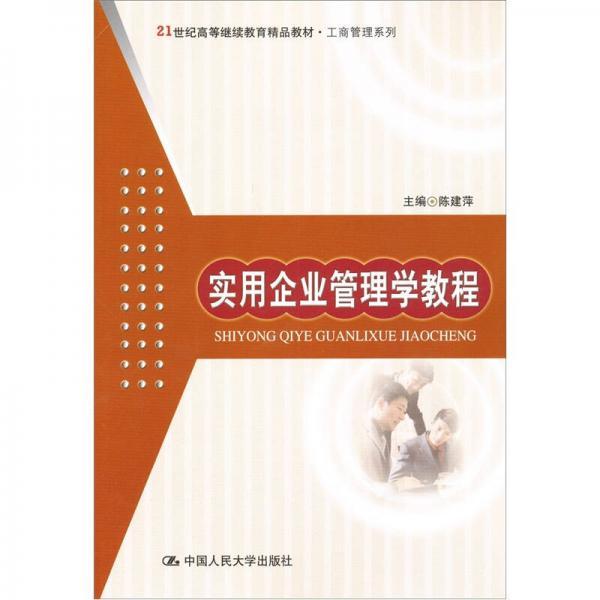 实用企业管理学教程/21世纪高等继续教育精品教材·工商管理系列