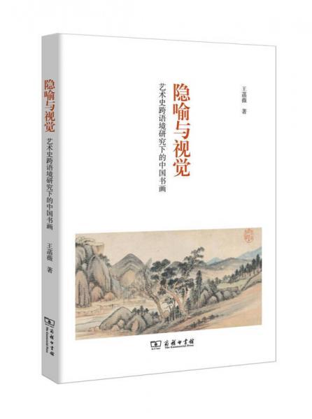 隐喻与视觉 艺术史跨语境研究下的中国书画