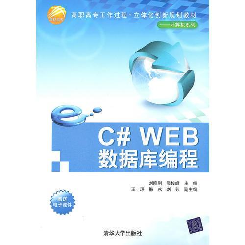 C#WEB数据库编程(高职高专工作过程·立体化创新规划教材——计算机系列)