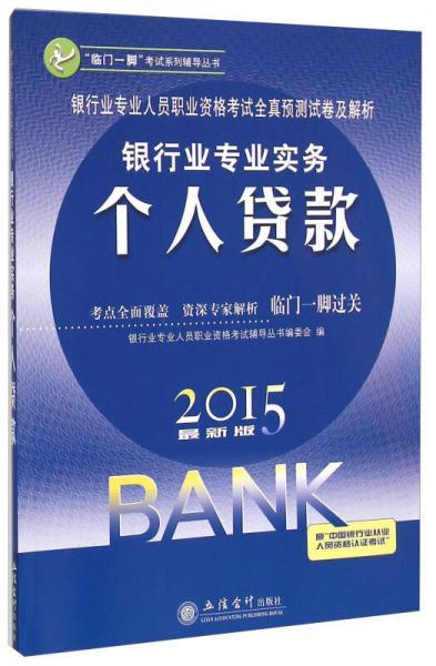 银行业专业人员职业资格考试全真预测试卷及解析:银行业专业实务个人贷款(2015)