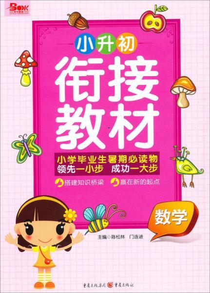 小升初衔接教材:数学(2014)