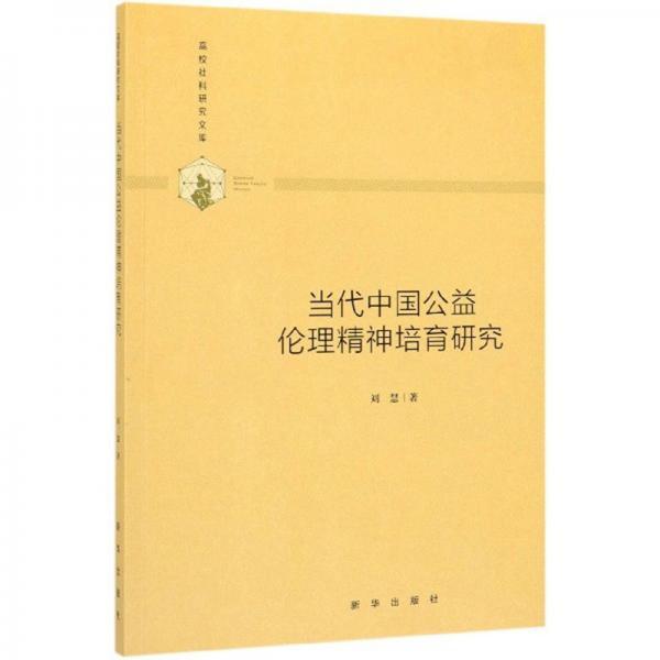 当代中国公益伦理精神培育研究/高校社科研究文库