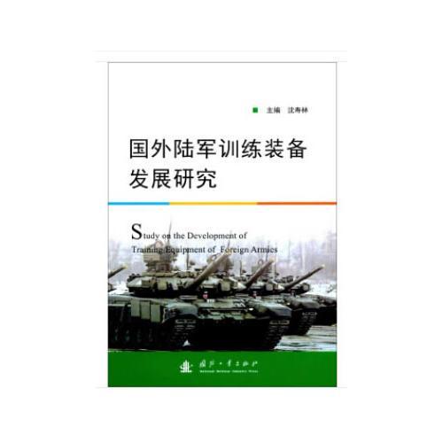 国外陆军训练装备发展研究
