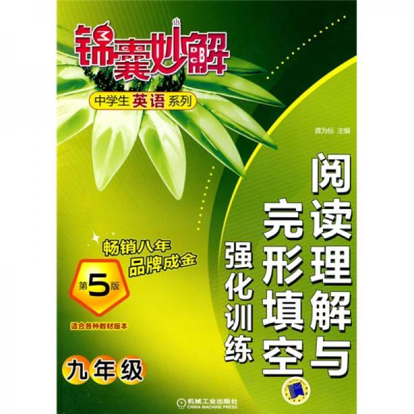 中学生英语系列·锦囊妙解:阅读理解与完形填空强化训练(9年级)(第5版)