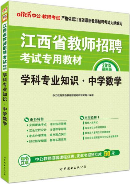 中公版·2015江西省教师招聘考试专用教材:学科专业知识中学数学(新版)