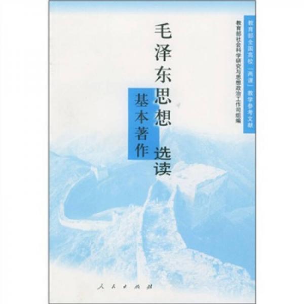 毛泽东思想基本著作选读