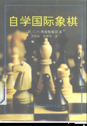 自学国际象棋