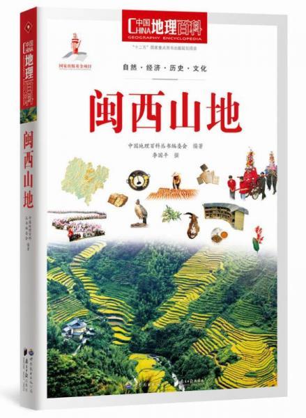 中国地理百科丛书:闽西山地